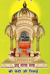 श्री वेदी जी श्री तारण तरण अतिशय तीर्थ क्षैत्र-श्री निसईजी मल्हारगढ धाम