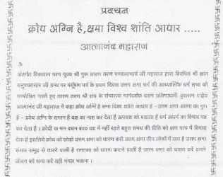 Uttam Kshhama Dharma