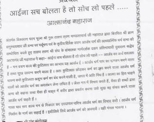 Uttam Arjav Dharma
