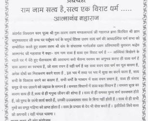 Uttam Satya Dharma