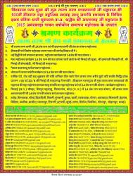 Amarvara Patrika